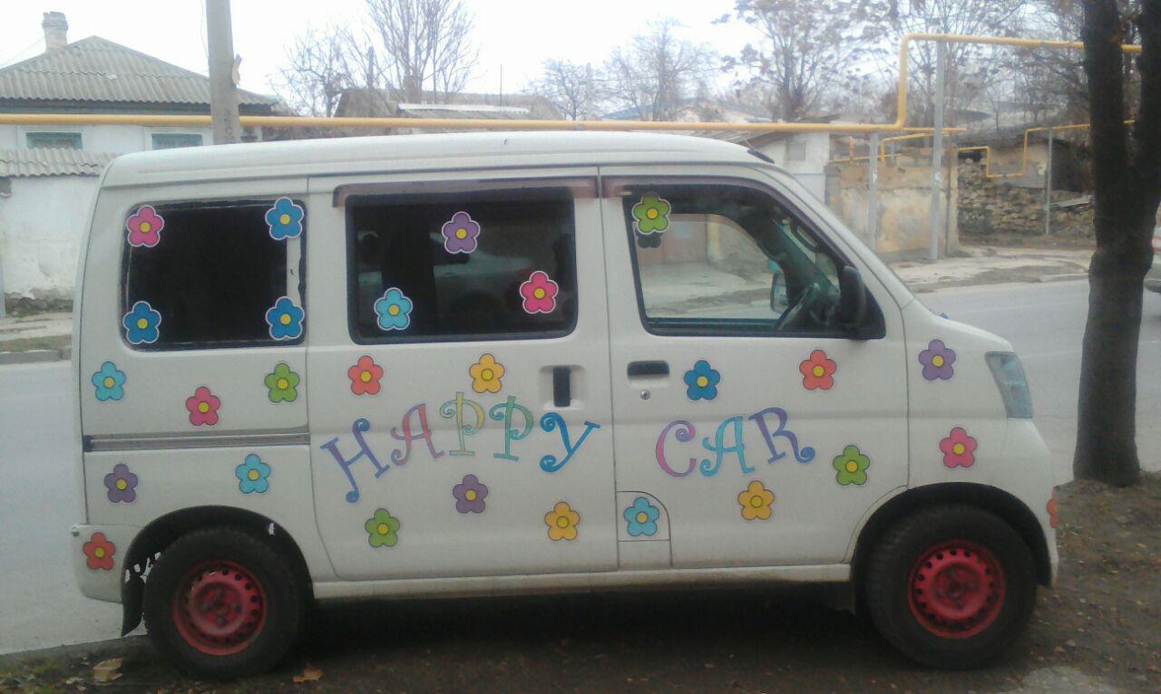 Счастливый автомобиль