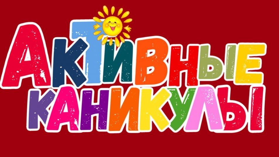 Крымским школьникам предлагают провести «Активные каникулы»